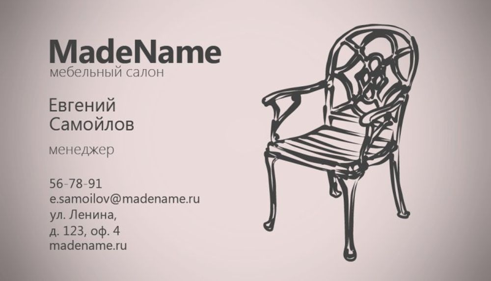 chair.psd